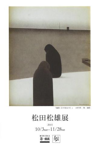 松田松雄展 at MORIOKA第一画廊