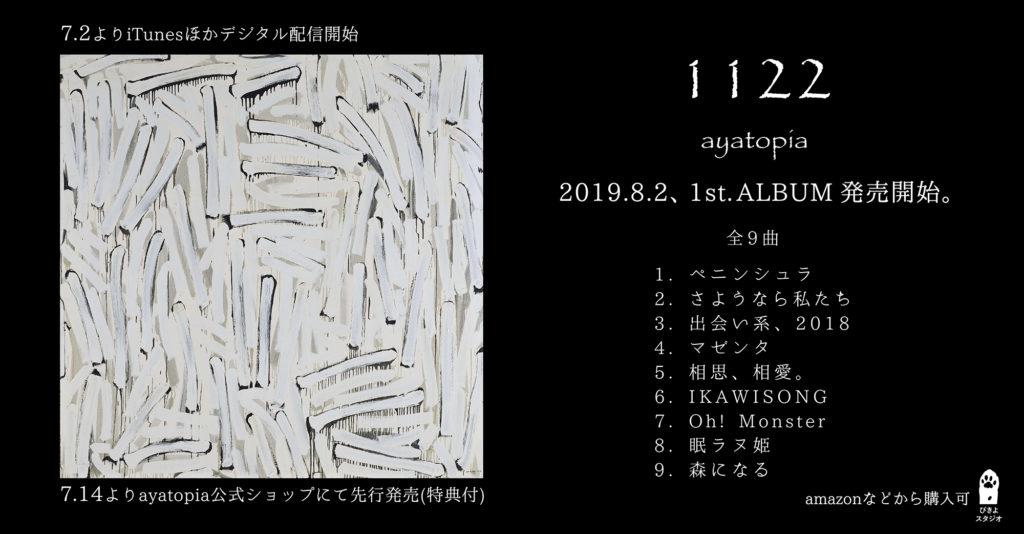 ayatopia「1122」